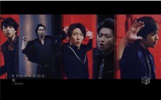 【岚】ARASHI-BangBang-完整版 (伪PV/Face Down&P.a.r.a.d.o.x混剪)