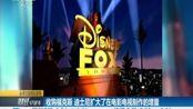 迪士尼对福克斯的收购将在明年1月1日完成