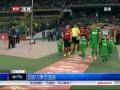 中超-14赛季-联赛-第12轮-北京国安力争五连胜-新闻