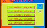 广东省第三届小学教学说课王《激情奥运》免费科科通点上传者名看有序全部
