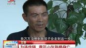 视频:宜春 为逃传销 青年小伙跳楼身亡