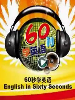 60秒学英语[2019]海报剧照
