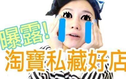 【谭杏蓝】我的淘宝日记 秘密好店大公开!粤语