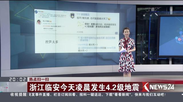 浙江临安今天凌晨发生4.2级地震