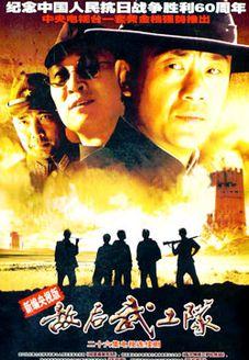 敌后武工队 2005版(国产剧)