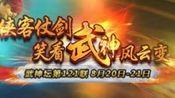 [121联武神坛]姑苏城vs罗浮山