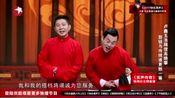 卢鑫玉浩相声《众口难调》 笑声传奇第一季