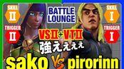街霸5CE VS2+VT2 超强! sako(Menat) vs pirorinn0224(Ken)