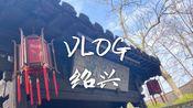 【vlog】婚礼-沈园-鲁迅故里-仓桥直街
