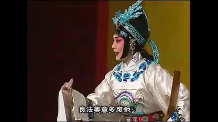 《谢瑶环》片段