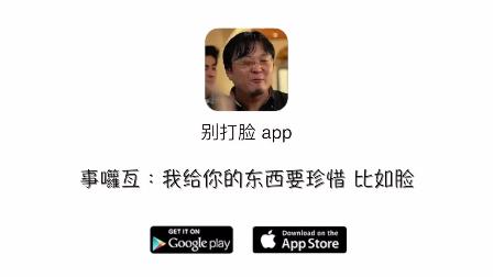 """打脸党必装の""""别打脸""""app"""