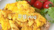 凳的vlog.02|| 早餐记录| 美式滑蛋| 开放三明治| 火龙果思慕雪