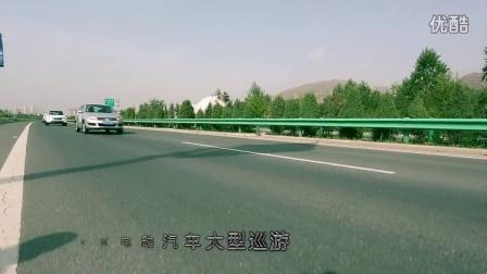 环青海湖电动汽车挑战赛宣传片