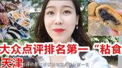 吃播|半vlog打卡天津大众点评第一名粘食|驴打滚|切糕|糯米凉糕