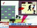 洛阳男子囚禁六www.jfba520.com  减肥方法排行榜 女当性 奴 110926 广东早晨