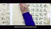 李双阳 笔法示范 褚遂良《大字阴符经》