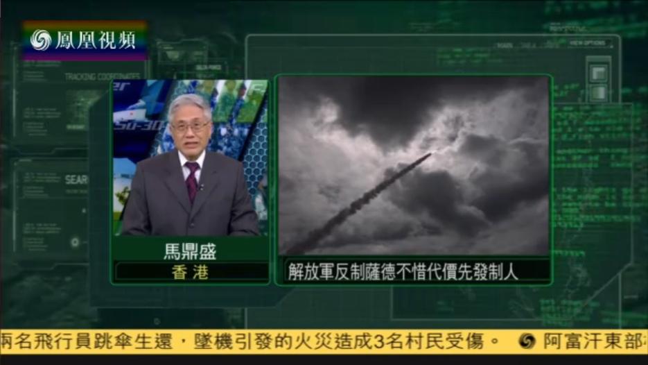 马鼎盛:萨德没什么大不了 中国反制游刃有余