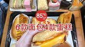 85度面包和蛋糕试吃测评,速食快餐踩雷者【大胃叨叨叨】