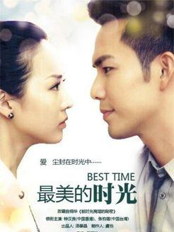 最美的时光 DVD版 普通话