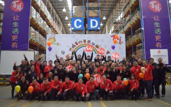 改变自己-百胜中国 武汉市场部物流中心