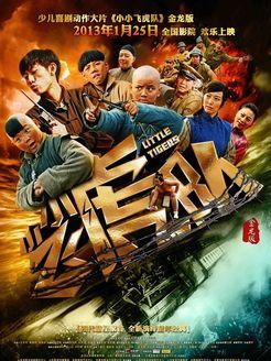 小小飞虎队(战争片)