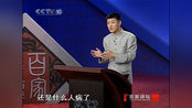 百家讲坛:残暴睡王嗜酒如命,常常伤及无辜群臣进谏,太可恨了