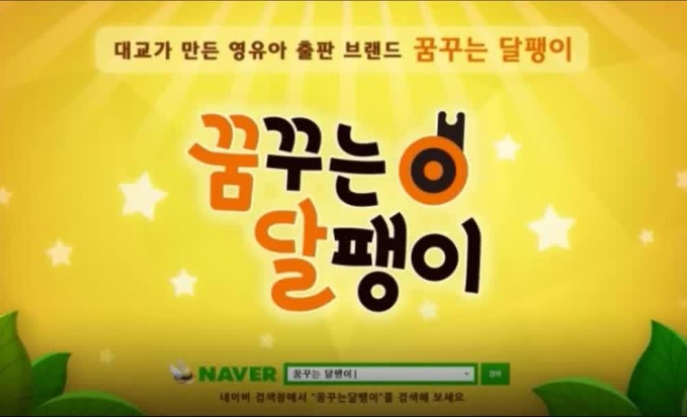 韩语零基础学习——童谣篇