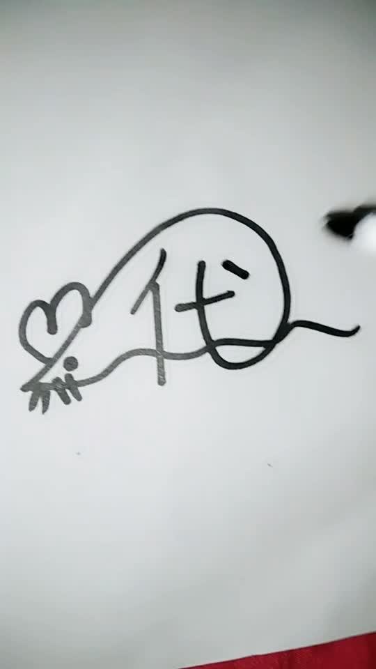 用字画老鼠