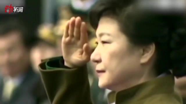 朴槿惠被批捕 或将住6.5平牢房吃米饭泡菜