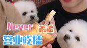 【李佳琦的狗】never和弟弟为了吃面包在线营业