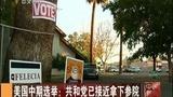美国中期选举:共产党已接近拿下参院