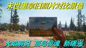 火焰解说 孤岛惊魂 新曙光 第96期 末世里拿旧照片对比景色-火焰解说 游戏系列-火焰解说CMH