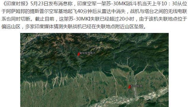 印度苏-30MKI战机5月23日疑坠毁 看局座神预测印度坠机