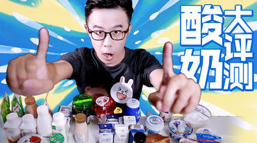 28款便利店最常见酸奶,小编大评测>>>