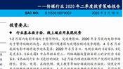 传媒行业2020年二季度投资策略报告:继续关注5G应用的主线,选择业绩稳健龙头-20200310---36页