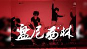 6789秦皇岛海洋音乐节 即将盛装启幕 超强演出阵容 羽泉郝云来秦皇岛做客音乐节