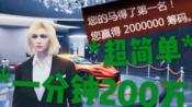 *一分钟200万*GTA5 线上赌场超简单赚钱大法 1.48 快速简单无风险!