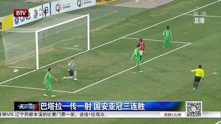 亚冠-巴塔拉于大宝破门 国安2-0浦和3连胜