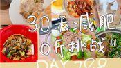 30天减肥挑战-Day7~8/减脂党一人食/三餐记录/酸奶燕麦杯/蛋炒饭/金枪鱼牛油果沙拉/食堂吃什么