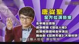 名人太会考20141223 唐从圣 从从 by 综艺巴士-20141223 经典