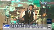 邻居节石老人沙滩原创歌会启动 《青春时代》唱出年轻人激情与豪