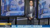 新华社:规范影视行业税收秩序工作取得积极进展