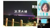 【毕业医学生记录】日常/沂河大桥夜景/剪短发/哈啰单车/医生下基层