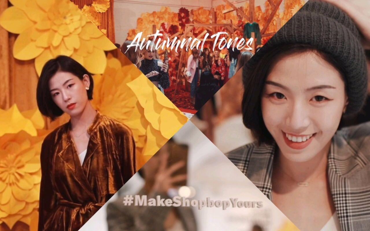 【抽奖】NY时装周跟我一起参加Shopbop秋季潮流发布会|Manu Atelier包包抽奖|SUGGY