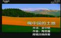 啊中国的土地 3.28