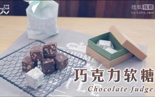【日日煮】- 巧克力软糖