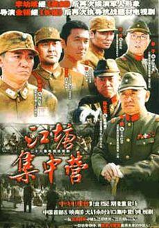 江塘集中营(国产剧)