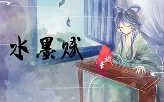 【洛天依原创古风】水墨赋【PV付】【小A-祈音社】
