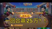 【粉丝投稿】第769期:谁可以只需一回合就能秒赢25万?卡神!(第八季)