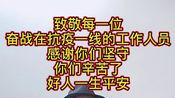 【抗击肺炎大作战】《好人一生平安》致敬逆行英雄